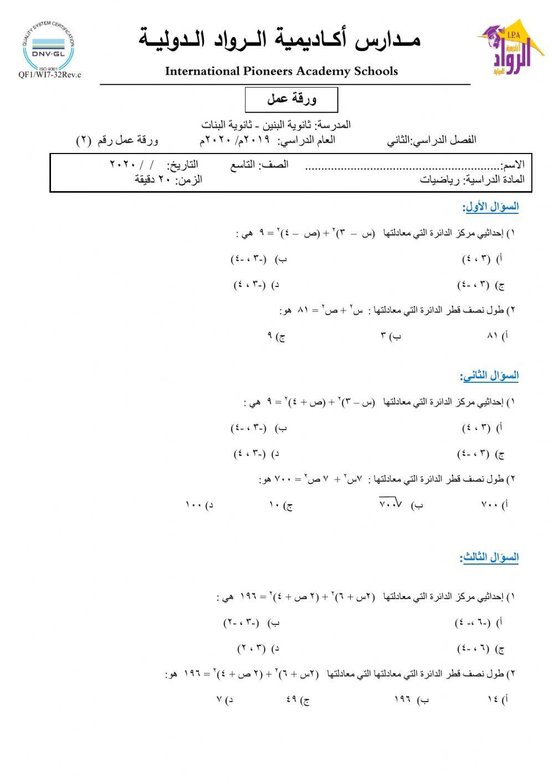Equations Of Circles Worksheet Circle Equation 2 Interactive Worksheet