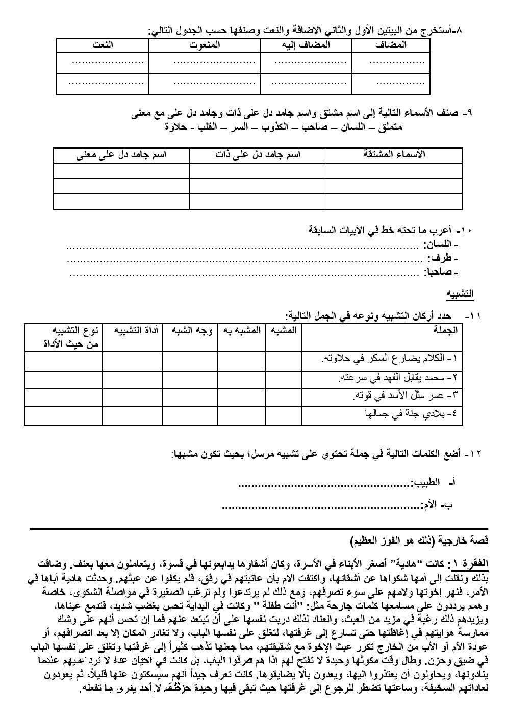 "Heating Curve Worksheet Answers امتحان تجريبي في اللغة العربية للصف اÙ""Ø Ø§Ù…Ù† الفصل الدراسي"